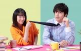 火曜ドラマ『婚姻届に判を捺しただけですが』に出演する清野菜名と坂口健太郎 (C)TBS
