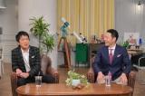 特別番組『東野&吉田のほっとけない人』に出演するブラックマヨネーズ(左から)吉田敬、東野幸治 (C)MBS