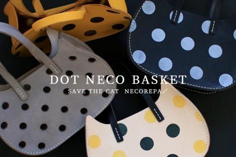 「DOT NECO BASKET(水玉ネコバスケット)」