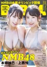 『BUBKA』10月号表紙を飾るNMB48(左から)本郷柚巴、上西怜