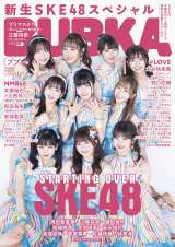 『BUBKA』10月号増刊表紙を飾るSKE48