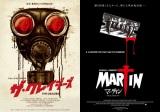 ジョージ・A・ロメロ監督作品『ザ・クレイジーズ』(1973年)、『マーティン/呪われた吸血少年』(1977年)(C)1973 PITTSBURGH FILMS.ALL RIGHTS RESERVED.(C)1977 MKR Group Inc.