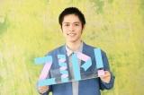 細田佳央太、『ZIP!』9月毎週出演