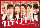 篠原涼子が主演する群像コメディ映画『ウェディング・ハイ』2022年3月12日公開 (C)2022「ウェディング・ハイ」製作委員会