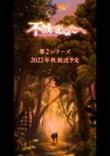 アニメ『不滅のあなたへ』第2シリーズ制作決定(C)大今良時・講談社/NHK・NEP