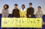 (左から)中原ナナ、 佐藤緋美、小松菜奈、宮沢氷魚、吉本ばなな(C)ORICON NewS inc.