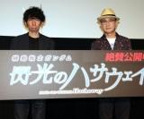 (左から)小形尚弘氏、成田剣 (C)ORICON NewS inc.