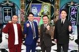 『千鳥かまいたちアワー』がレギュラー化決定(左から)千鳥・大吾、ノブ、かまいたち・山内健司、濱家隆一(C)日本テレビ