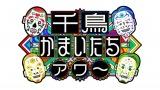 『千鳥かまいたちアワー』ロゴ(C)日本テレビ