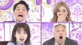 『ノブナカなんなん?』に出演者(C)テレビ朝日