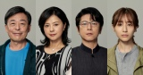 ドラマ『最愛』に出演する(左から)光石研、薬師丸ひろ子、及川光博、田中みな実 (C)TBS