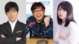 4日放送のニッポン放送『サタデーミュージックバトル 天野ひろゆきルート930』に内村光良・長濱ねるが登場