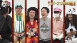4日放送の『ワンピースバラエティ 海賊王におれはなるTV』より(C)フジテレビ