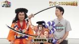 4日放送の『ワンピースバラエティ 海賊王におれはなるTV』に出演するかまいたち(C)フジテレビ