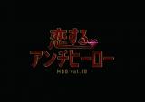 『恋するアンチヒーロー』WBB 10周年公演