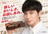 嵐・松本潤『明治ミルクチョコレート』CMキャラ11年目に感慨「なかなかの長さですよね(笑)」