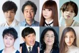 『ハンオシ』追加キャスト8人発表
