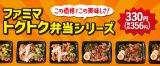 """新たに登場した""""ファミマトクトク弁当""""シリーズ"""