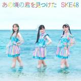 SKE48「あの頃の君を見つけた」(エイベックス・トラックス/9月1日発売)