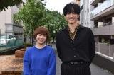 『恋です!〜ヤンキー君と白杖ガール』に出演する(左から)杉咲花、杉野遥亮(C)日本テレビ