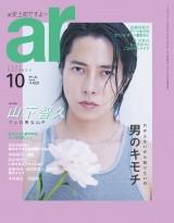 『ar』10月号表紙