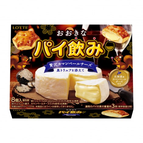 サムネイル ロッテ『おおきなパイ飲み<贅沢カマンベールチーズ〜黒トリュフを添えて〜>』