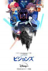 『スター・ウォーズ:ビジョンズ』9月22日午後4時より、ディズニープラスで独占配信(C)2021 TM & (C) Lucasfilm Ltd. All Rights Reserved.