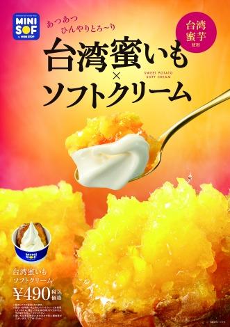 サムネイル 台湾蜜いもソフトクリーム(税込490円)