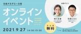 生島アカデミー、ゲストに笹川友里