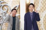 『ライオンスペシャル 第41回全国高等学校クイズ選手権』のメインパーソナリティーを務めるかまいたち(左から)山内健司、濱家隆一 (C)日本テレビ