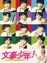 『文豪少年!』DVD&BD発売決定