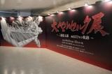 『大ベルセルク展〜三浦建太郎 画業32年の軌跡〜』 より(C)ORICON NewS inc.