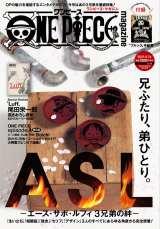 (原作)尾田栄一郎『ONE PIECE magazine Vol.12』(集英社/2021年9月2日発売) (C)尾田栄一郎/集英社