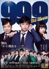 映画『99.9』に榮倉&文乃ら登場