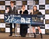 (左から)宮沢氷魚、上白石萌歌、山本舞香 (C)ORICON NewS inc.