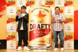 『サッポロThe DRAFTY』新CM発表会に参加したさまぁ〜ず(左から)大竹一樹、三村マサカズ