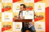 『サッポロThe DRAFTY』新CM発表会に参加したさまぁ〜ず・三村マサカズ
