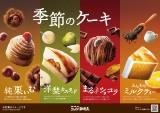 コメダ珈琲店は17日より季節のケーキ4種を発売