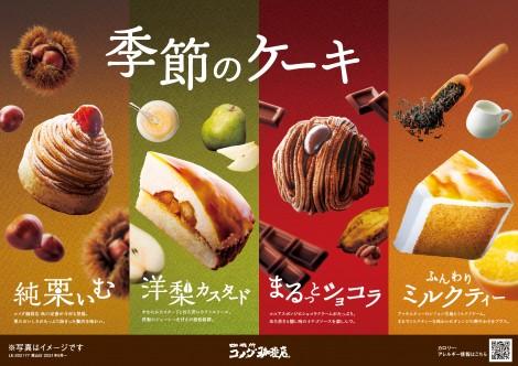 サムネイル コメダ珈琲店は17日より季節のケーキ4種を発売