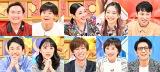 『快答!50面SHOW』より (C)TBS
