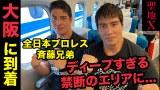 """斉藤兄弟、大阪で""""聖地X""""を探す"""