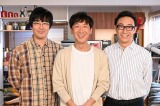 東京03の冠番組『東京03とスタア』スタート(C)日本テレビ