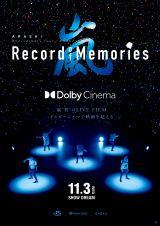 嵐、初のライブフィルム11・3先行、11・26に全国公開 櫻井翔「2つの記念となる日に」
