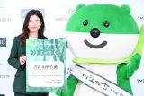 吉高由里子&マスコットキャラクター・ミドすけ=『SMBC Greenプロジェクト』発表会 (C)ORICON NewS inc.