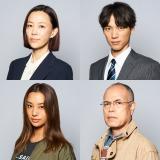 ドラマ『アバランチ』に出演する(上段左から)木村佳乃、福士蒼汰(下段左から)高橋メアリージュン、田中要次 (C)カンテレ