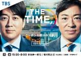 『THE TIME,』のポスタービジュアル (C)TBS