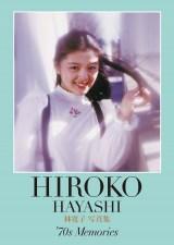 『林寛子 トレジャーセット』(10月29日発売、復刊ドットコム)