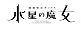 新作TVアニメーション『機動戦士ガンダム 水星の魔女』来年放送スタート (C)創通・サンライズ