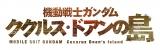 新作映画『機動戦士ガンダム ククルス・ドアンの島』 (C)創通・サンライズ