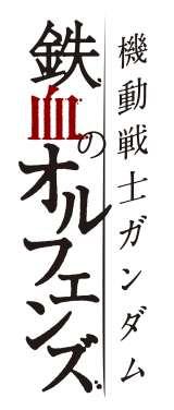『機動戦士ガンダム 鉄血のオルフェンズ』 (C)創通・サンライズ・MBS